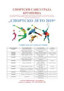 Плакат спортско лето 2019-1
