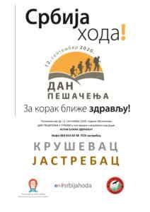 Plakat - ЈПГ Dan pesacenja 2020 (1)-1