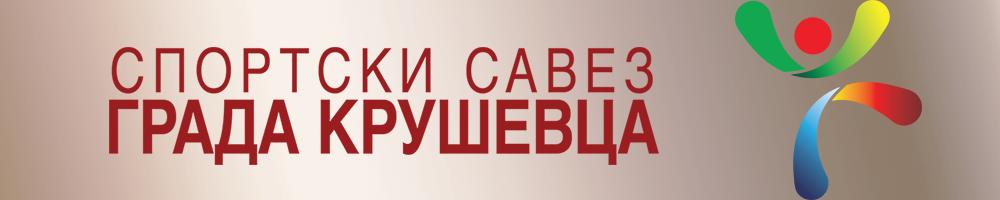 Спортски савез града Крушевца
